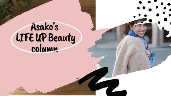 Asako's LIFE UP オシャレ論♡