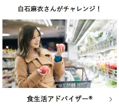 白石麻衣 食生活アドバイザー® インタビュー