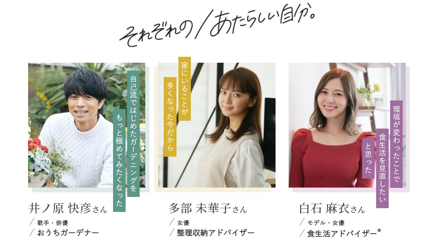 チャレンジユーキャン2021 芸能人