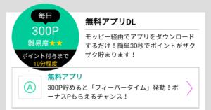 無料アプリDL