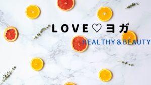 LOVE♡ヨガ healthy&beauty